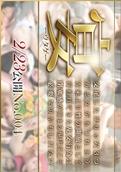 Jukujo-Club 6105 – 男と女三人盛宴 No.004