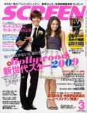 Vanessa Hudgens & Zac Efron - Screen - March 2009 - Mag Cover [MQ]