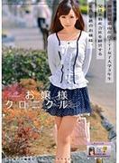 [ODFA-058] お嬢様クロニクル 20 浅倉領花