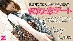 Heyzo 0306 Passionate Intercourse with a Cat-Eyed Girlfriend Rika Wakaba