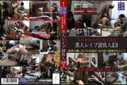 [LMSS 014] Three Black School Girls Rape (250MB MKV x264)
